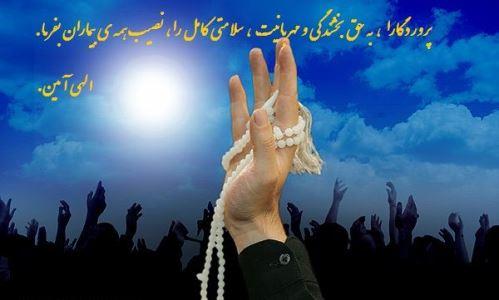 پروردگارا،به حق بخشندگی مهربانیت،سلامتی کامل را،نصیب همه بیماران بفرما.الهی آمین